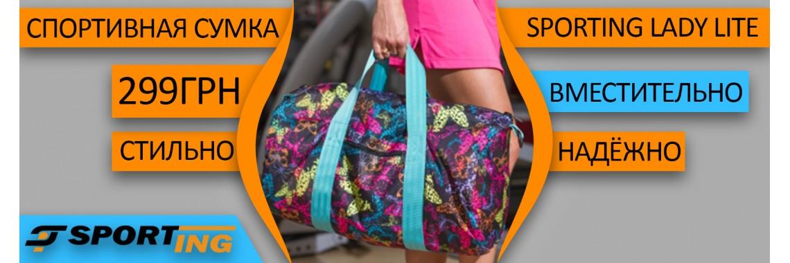 Женская спортивная сумка Sporting Lady Lite