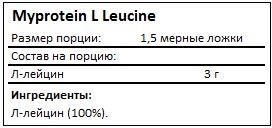 Состав L Leucine Powder от Myprotein